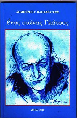 """Μίμης Παπαφράγκος, """" Ένας αιώνας Γκάτσος"""""""