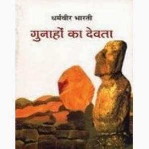 Gunahon ka Devta - Dharamveer Bharti