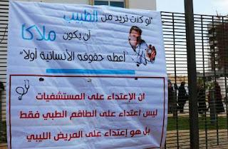 ليبيا:قتل واغتصاب في غرف العناية المركزة %D8%A7%D8%B7%D8%A8%D8%A7%D8%A1
