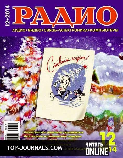 Журнал Радио №1 январь 2 15 читать онлайн - Журналы