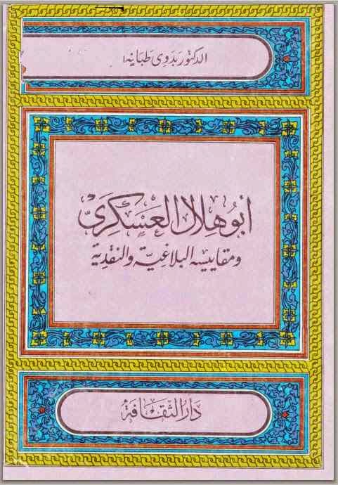 كتاب أبو هلال العسكري ومقاييسه البلاغية والنقدية - بدوي طبانة