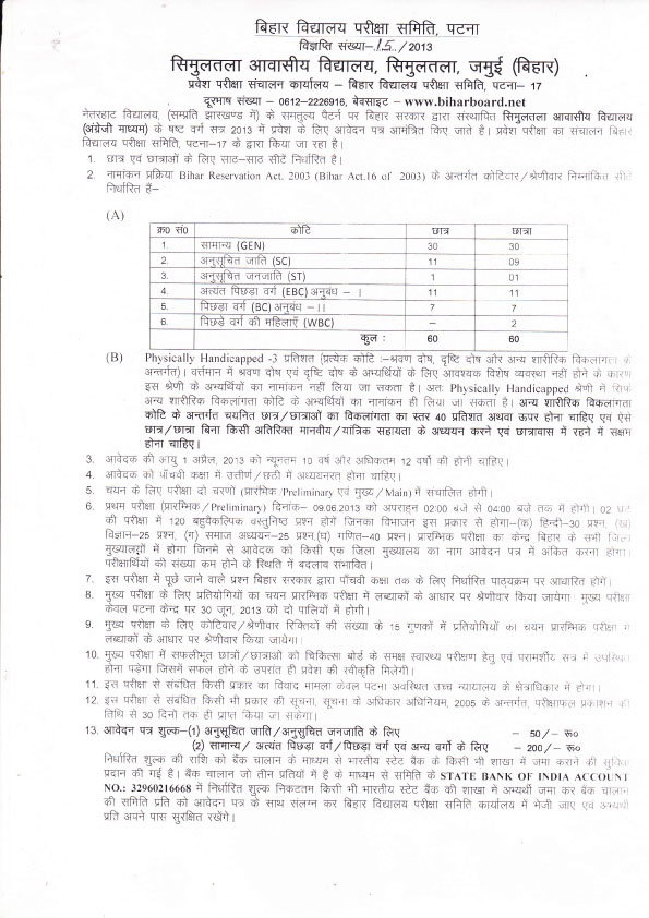 Simultala+residential+school+(Jamui,+Bihar)+entrance+examination+2013 1 Simultala residential school (Jamui, Bihar) entrance examination 2013 jobs  Total Seat ST SC PT General Category EBC BC Apply Visit