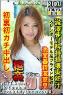 Tokyo Hot n0882 – Disgrace of Beauty – Mai Takizawa