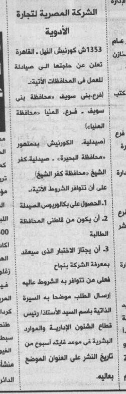 وظائف الأهرام الأحد 28/7/2013, 28 يوليو 2013