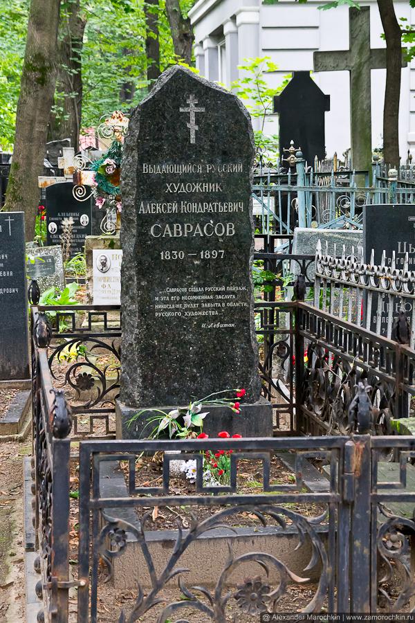 Могила художника Алексея Саврасова на Ваганьковском кладбище