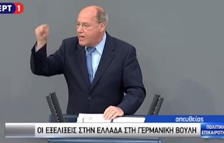 Γκίζι σε Μέρκελ «Εκείνο που θέλετε είναι να ρίξετε την ελληνική κυβέρνηση» - «Τα λεφτά πήγαν στις τράπεζες και όχι στο λαό»