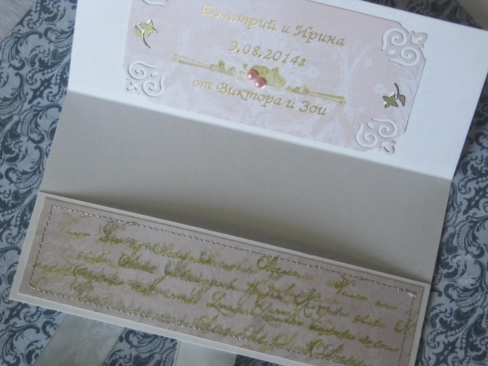 Подпись конверта на свадьбу
