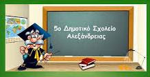 atheo.gr/τάξη-στ΄