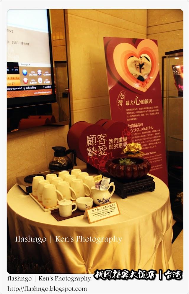 台湾初体验(3) - 桃园市 | 福容大饭店