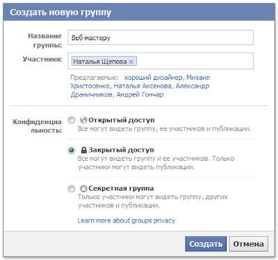 создать новую группу в Facebook