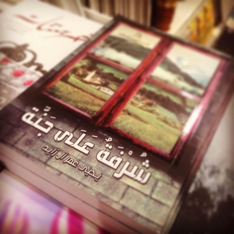 كتابي الأول