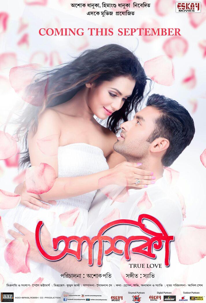 Aashiqui  Full Movie English