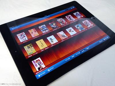 iPadのhontoアプリ
