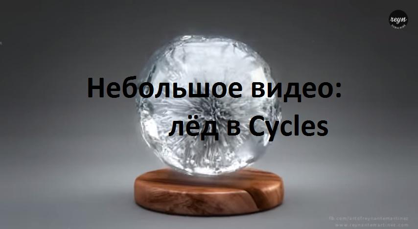 Материал лёд в Cycles