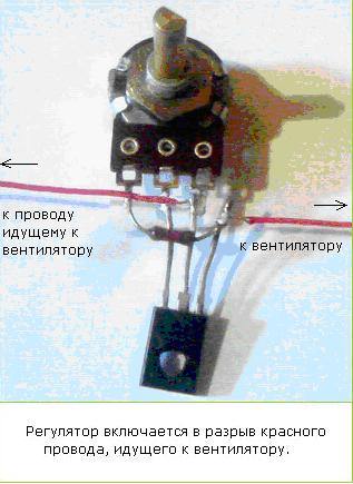 Регулятор оборотов для двигателя своими руками