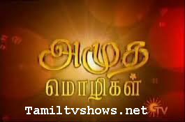 Amutha Mozhigal 27-07-2014 sun TV program