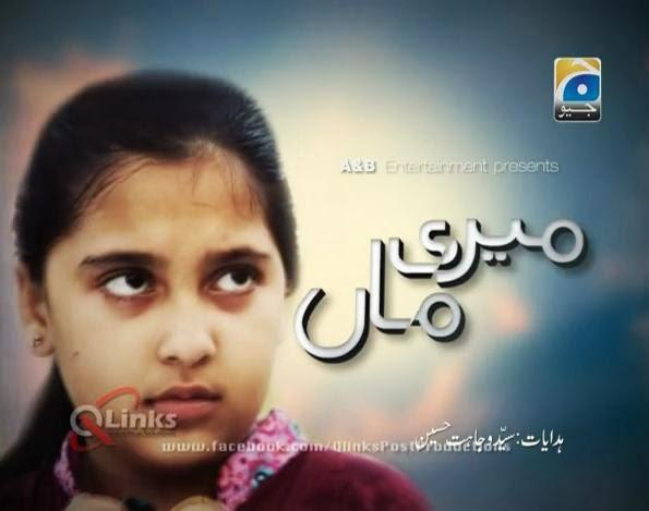 Meri Maa Pakistani Drama