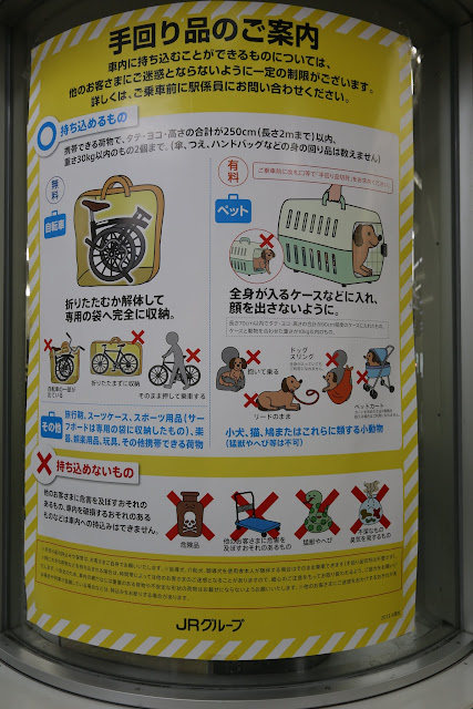 Japan is a pet-friendly country as you can board your pets on the train in the crate as well as taking your pets to the parks too