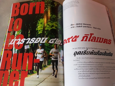 สกู๊ป Born to be Runner