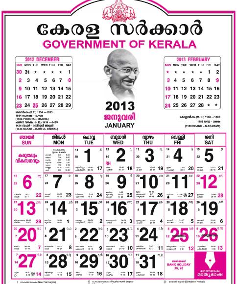 Mathrubhoomi Calendar 2015 Free | New Calendar Template Site