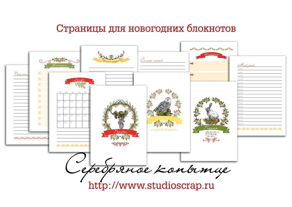 Страницы для новогоднего блокнота!