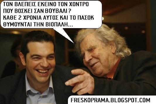 http://1.bp.blogspot.com/-tISDiTyBoX4/T6mE3KK1jcI/AAAAAAAAC2U/klaC-2N7Pvc/s1600/tsipras_theodorakis_533_355.jpg