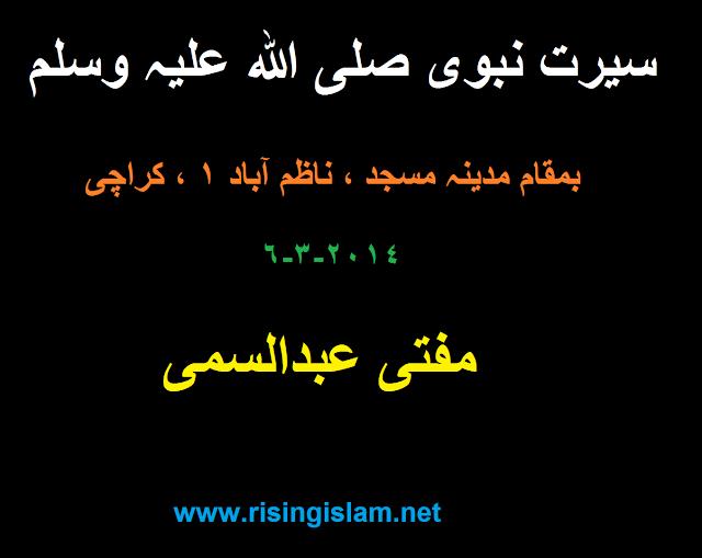 Seerat-e-Nabwi (S.A.W) Bayan by Mufti Abdus Sami on 6-3-2014