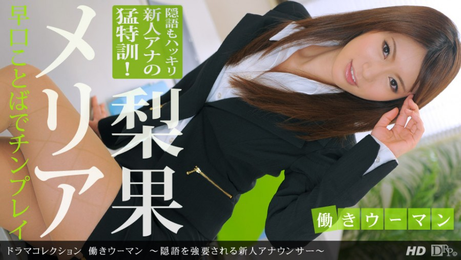 1Pondo 061512_362 - Original Drama Collection Meria Rika