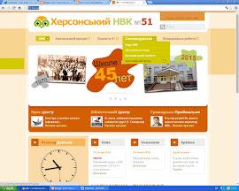 Сайт УВК 51