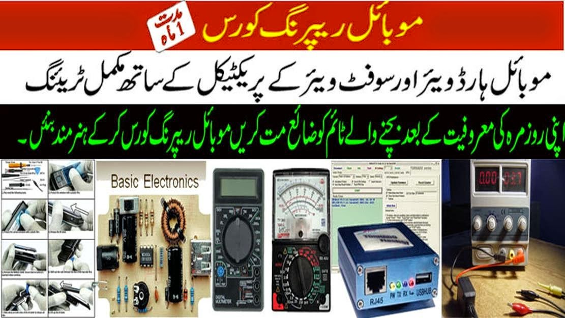 mobile phone repairing full course in urdu chapter 8