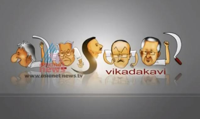 Vikatakavi