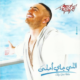 Tamer Hosny: Elly Gai Ahla