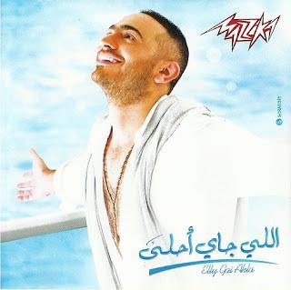 Tamer Hosny-Elly Gai Ahla