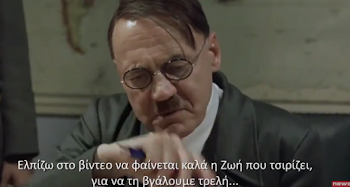ΤΡΕΛΟ ΓΕΛΙΟ – Τι είπε ο Χίτλερ όταν έμαθε για το «βίντεο» της Κωνσταντοπούλου με το Λάστιχο;