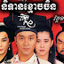 Ni Tean Kmoch Chin I [1 End] Chinese Khmer Movie