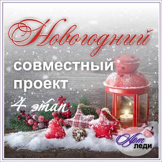 "4 этап СП ""Новогодний!"