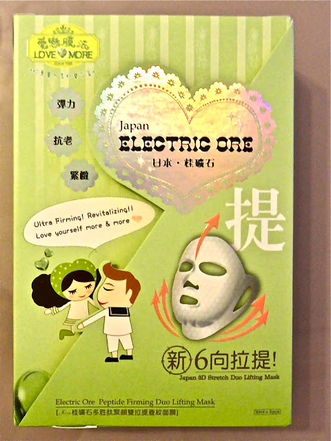 Japan Electric Ore Mask