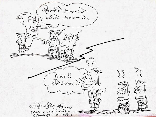 Cartoon Mang Yit – Priceless Land