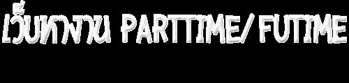งาน part time งานพิเศษ ปี 2556-2557-2558