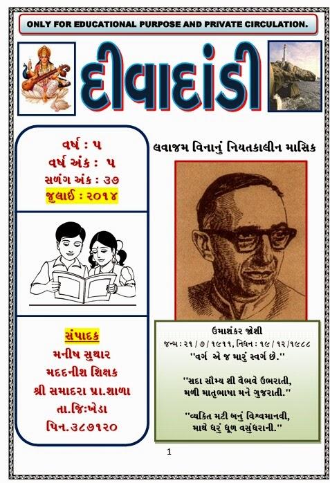DeevaDandi Magazine July - 2014