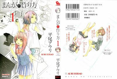Manga no Tsukurikata - まんがの作り方