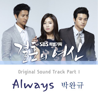 Park Wan Kyu (박완규) - Always [Goddess of Marriage OST Part 1]