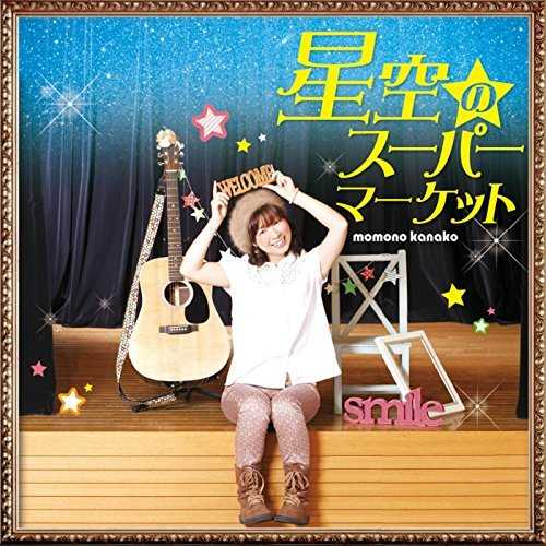 [Single] 桃乃 カナコ – 星空のスーパーマーケット (2015.11.06/MP3/RAR)