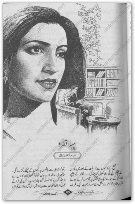 Pehla Qatra by Farhana Naz Malik - Pehla Qatra by Farhana Naz