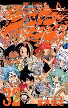 Shaman King Manga