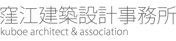 窪江建築設計事務所 ブログ