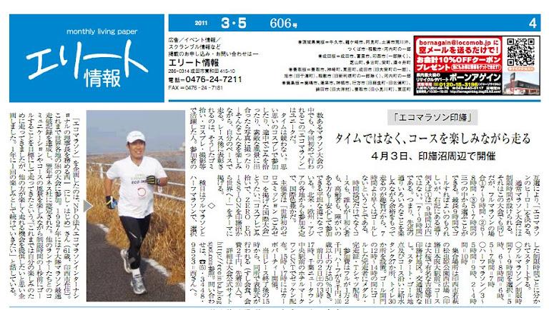 エリート情報 佐倉版 2011年3月5日号