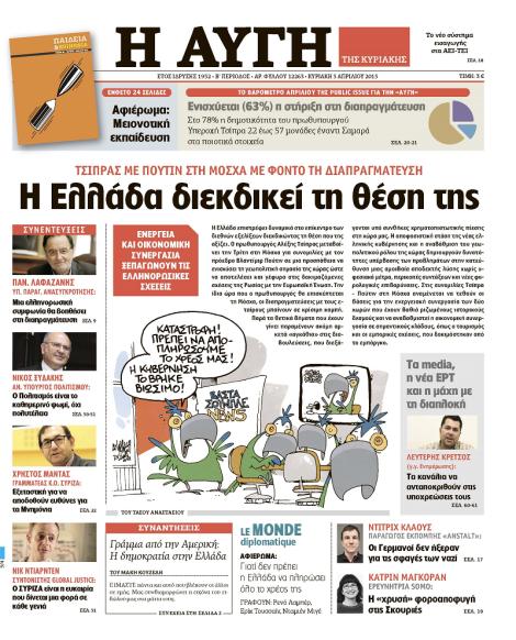 Η Ελλάδα διεκδικεί τη θέση της