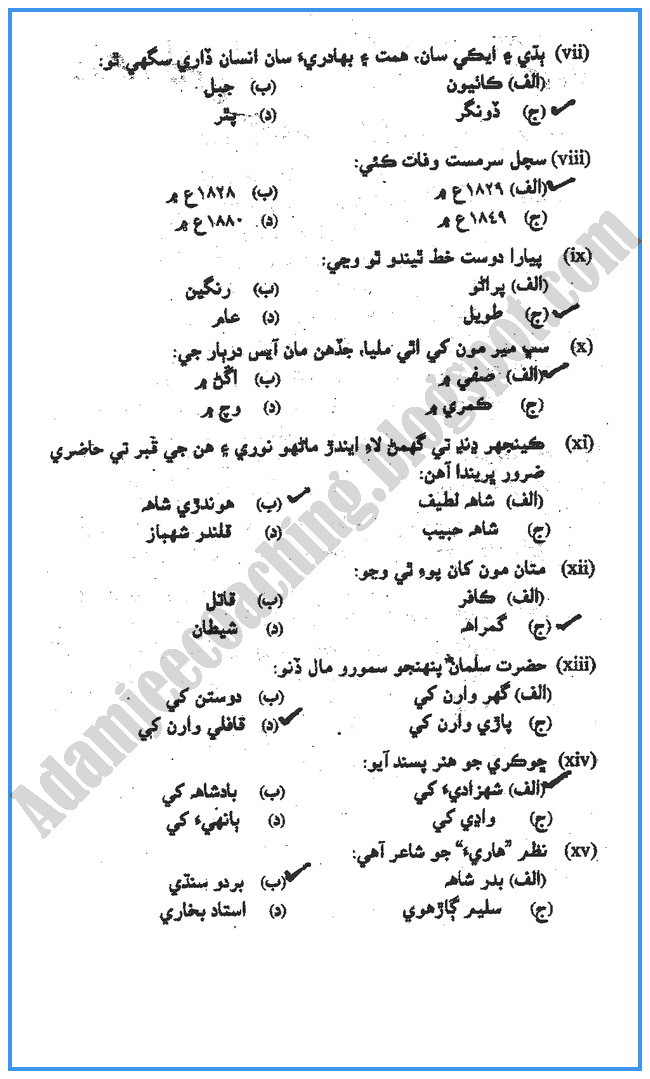 IX Sindhi Past Year Paper - 2014