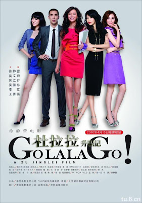 Go Lala Go! (2010)